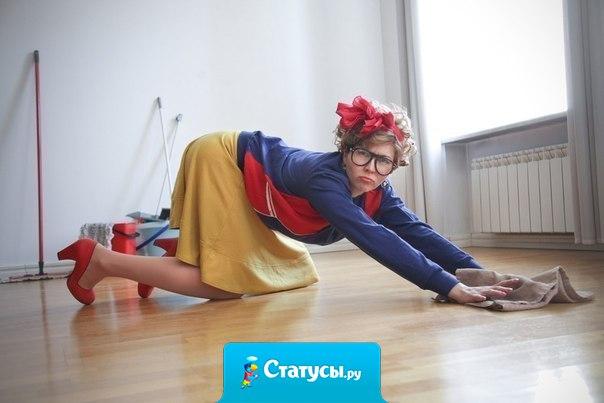 Суббота… Как много в этом слове… Тряпку в зубы, пылесос в ноги и пошла танцевать по квартире.