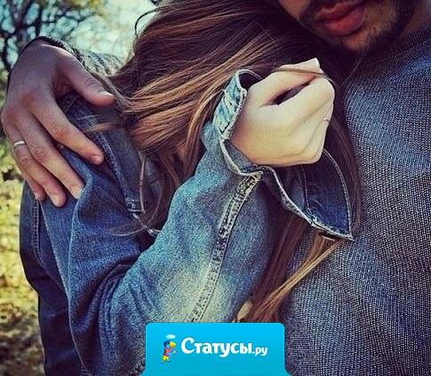 Когда любимый рядом каждый день - вот оно счастье.