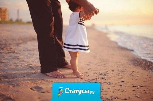 Отец - пример для сына, как надо относится к женщинам. Образец для дочери, какого мужчину выберет она!