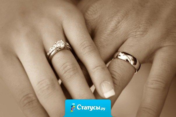 Обручальное кольцо надевают на безымянный палец правой руки, потому что это единственный палец, в котором есть вена, ведущая прямо в сердце..