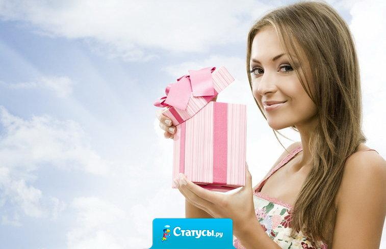 Если вы хотите сделать подарок женщине